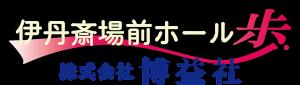 logoayumi2018